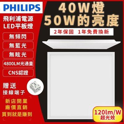 國家經濟部CNS認證LED平板燈 飛利浦驅動電源 LED面板燈 輕鋼架燈 40W 4800流明 超光效 無頻閃 無藍光