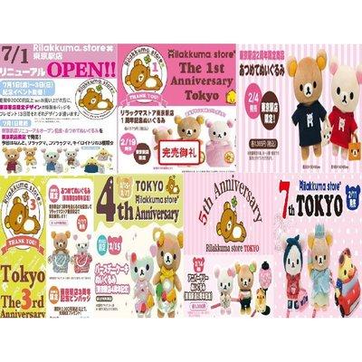 絕版品正版 全新品吊牌未拆 拉拉熊 懶懶熊 輕鬆熊 東京鐵店 店週年 開幕 1.2.3.4.5.6.7 週年