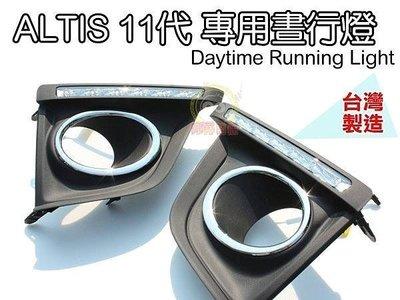 大新竹【阿勇的店】台灣製造 2013年後 11代 ALTIS 專用 日行燈 DRL 晝行燈 歐規三段亮度功能 保固2年