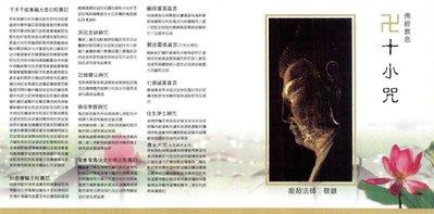 妙蓮華 CG-1408 台語佛經教念-...
