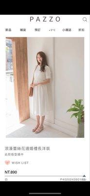 轉賣 PAZZO 蕾絲花邊短袖長洋裝 sizeS 白色