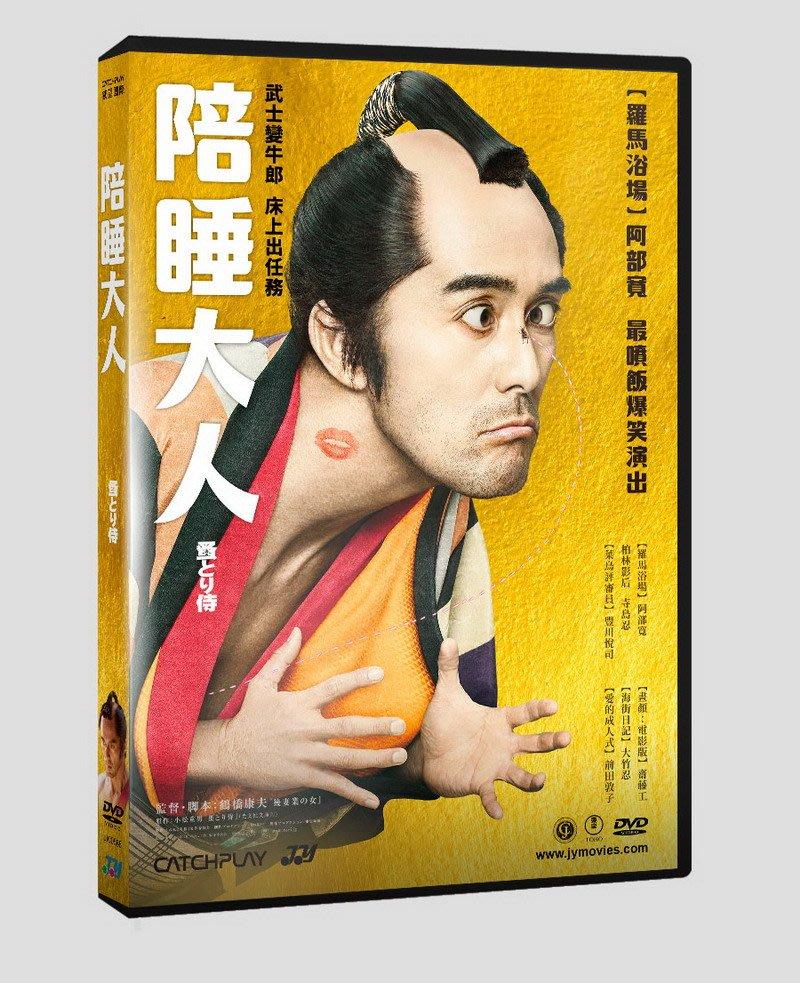 合友唱片 面交 自取 陪睡大人 Flea-picking Samurai DVD