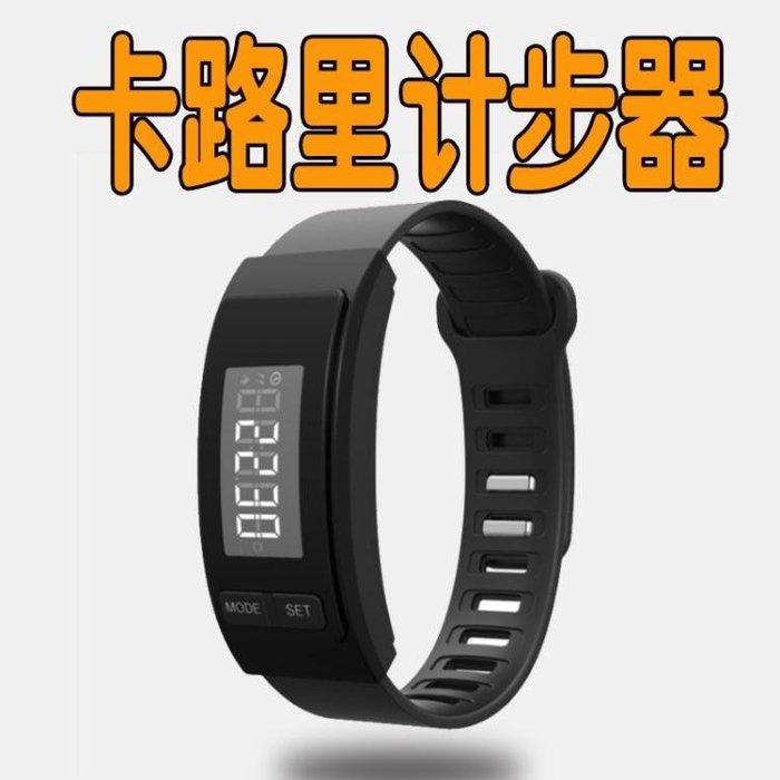 計步器智慧運動手環卡路里手錶路程時間顯示運動計步健康電子手環 QM