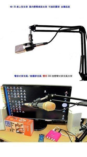 NB 35電容式/動圈麥克風 雙用 360度懸臂式麥克風金屬支架(小型.贈麥克風夾) RC語音