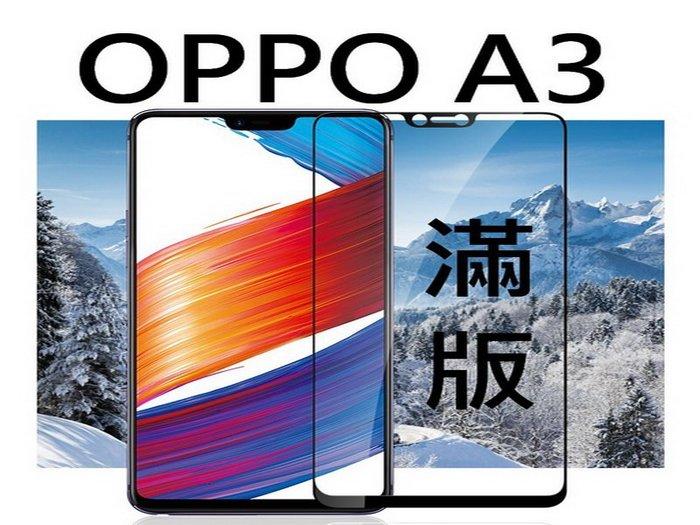 9H鋼化玻璃貼 OPPO A3 滿版 全屏