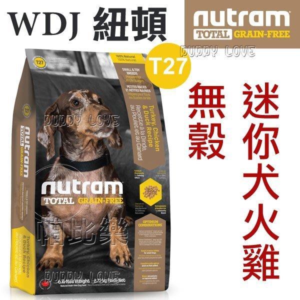 ◇帕比樂-Nutram紐頓.T27無榖全犬(火雞+雞肉+鴨肉)【迷你顆粒2.72KG】 WDJ狗飼料