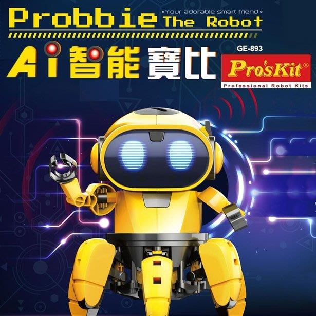 又敗家@台灣寶工Pro'skit科學玩具紅外線AI智能寶比GE-893仿真機械寵物無毒玩具親子玩具IR益智能科玩模型玩具