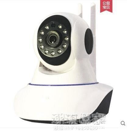無線攝像頭wifi手機遠程家用1080P室外內高清夜視網路套裝監控器igo