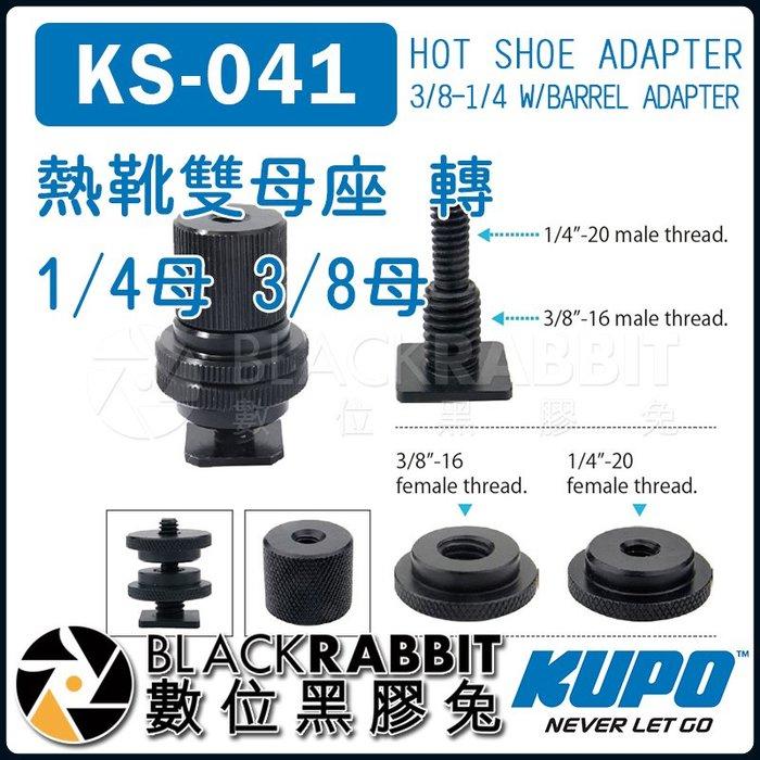數位黑膠兔【 KUPO KS-041 熱靴 雙母座 轉 1/4母 3/8母 】 腳架 C型夾 LCD螢幕 萬向臂