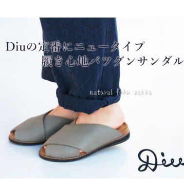 預購 日本人氣品牌 Diu 牛革  牛皮  交叉拖鞋 涼鞋