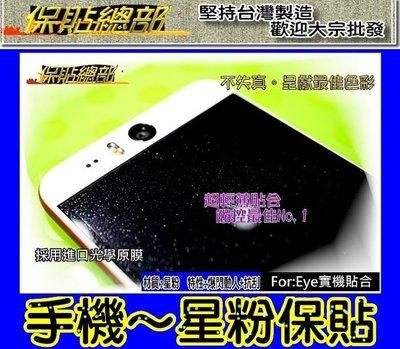 保貼總部~星粉抗刮For: HTC專用型螢幕保護貼Desire系列 310 610.816(請入內選擇型號)台灣製造