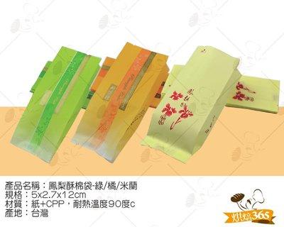 烘焙365*鳳梨酥棉袋-米蘭(含金線) 100入包 0000211643447