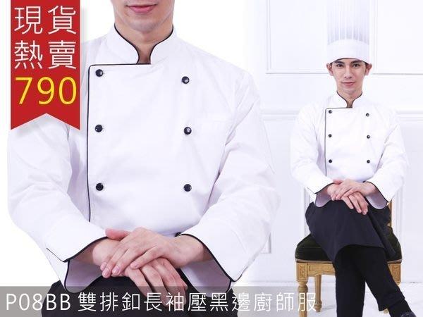P08BB專業用廚師服/厚/滾邊黑色雙排扣/長袖!!A1