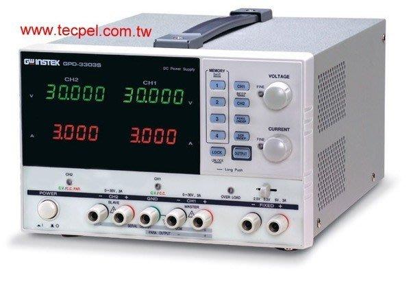 TECPEL 泰菱 》固緯 GWInstek GPD-3303S 多組輸出 直流 電源供應器 DC 高解析 mV mA