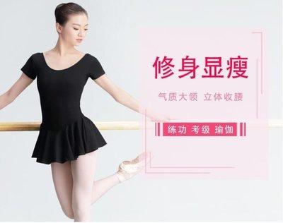 舞蹈練功服成人女長袖芭蕾連身裙 短袖連體基訓形體服教師裙體操服