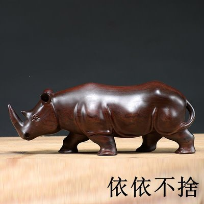 黑檀木雕犀牛擺件牛氣沖天實木動物非洲辦公招財鎮宅紅木工藝禮品