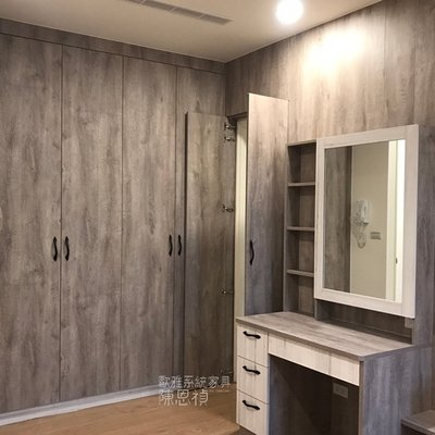 【歐雅系統家具】質感木紋居家 衣櫃 化妝台 書櫃 系統收納