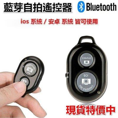 現貨【藍牙自拍遙控器】 藍牙遙控器 自拍器 遙控器 藍牙遙控 自拍杆 自拍棒 自拍 必備