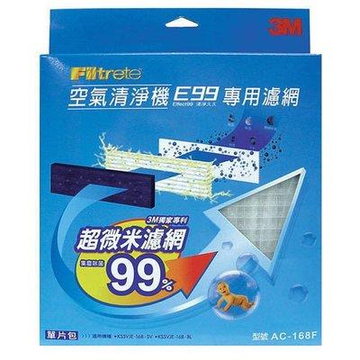 【全新公司貨,含稅附發票】3M 淨呼吸Filtrete AC-168 E99 寶寶機 空氣清淨機專用網濾