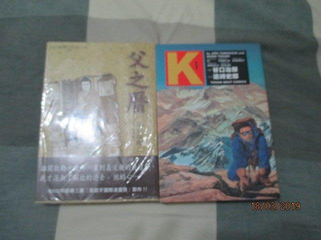 K 登山者 父之曆〈全〉 ◎谷口治郎 遠崎史郎 自藏書 初版一刷 《下標即結標》