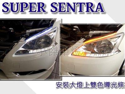 小傑車燈精品--全新 SUPER SENTRA 安裝 大燈 上燈眉 LED 雙功能 雙色導光條 方向燈