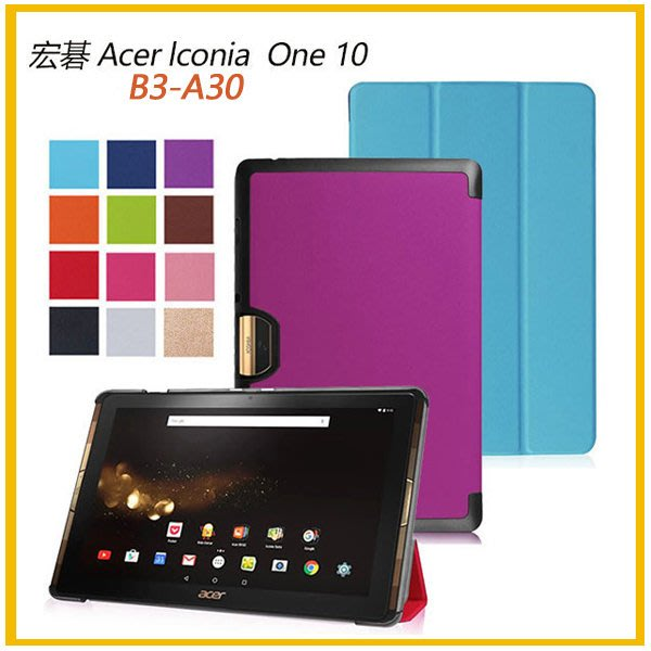 宏碁 Acer Iconia One 10 保護套 Acer B3-A30 平板皮套  外殼 支架 三折 卡斯特紋