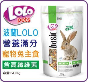 &米寶寵舖$ 波蘭LOLO 營養滿分 寵物兔主食 600g 兔子 兔飼料