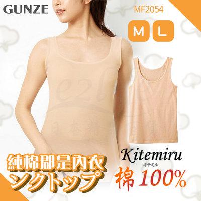 【e2life】日本製郡是 Gunze 100% 純棉女背心 # MF2054