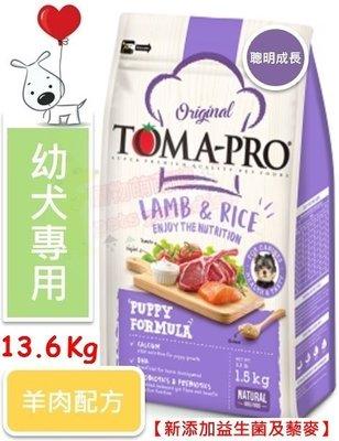 ♡寵物萌萌噠♡【免運】TOMA-PRO 新優格幼犬-聰明成長配方(羊肉+米)狗飼料 13.6KG