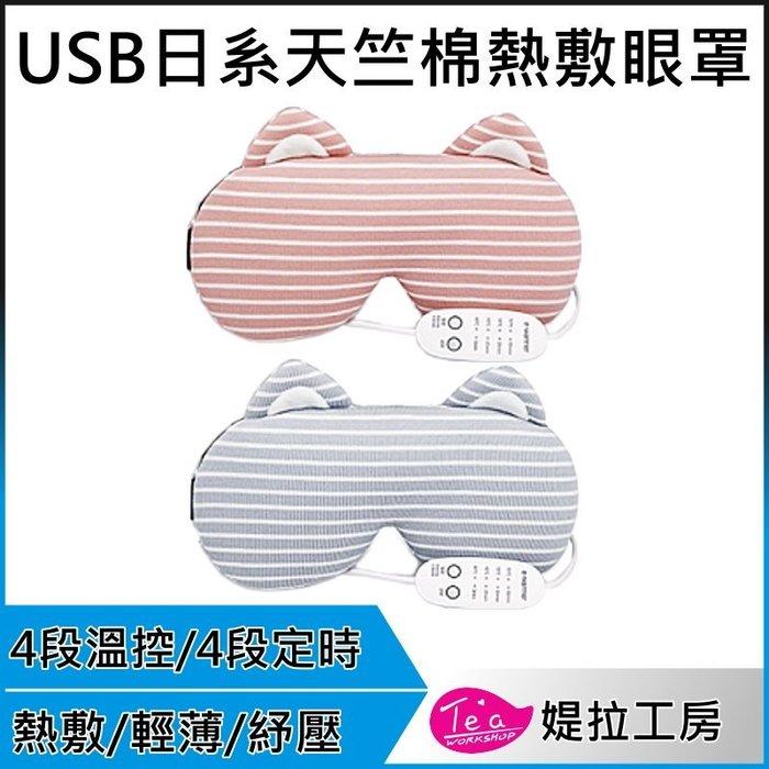 日系天竺棉USB熱敷眼罩 加熱眼罩可敷眼 熱敷眼罩 spa 舒壓 療癒利器 比花王好