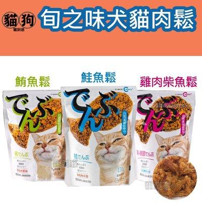 寵到底-旬之味犬貓肉鬆 (鮪魚鬆/鮭魚鬆/雞肉鬆柴魚片),零食拌飼料皆可,狗零食,貓零食