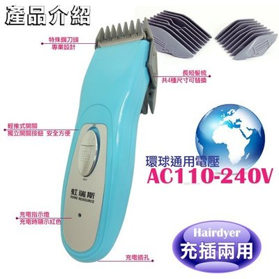 [時間達人] 【虹瑞斯 Home Resource】電動理髮器 HCP-100-PK  超熱賣