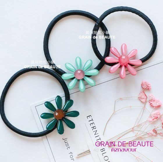 BHJ669-法國品牌Grain de Beaute 可愛小花朵髮圈 髮束【韓國製】Aznavour