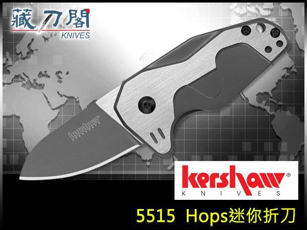 《藏刀閣》KERSHAW-(5515)Hops迷你折刀