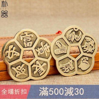 佛教用品 佛具 法器銅梅花錢掛件五福銅錢擺件銅錢串車掛
