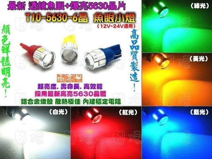 《日樣》爆亮T10 5630 6面 流氓燈 3D 炸彈燈泡 魚眼 凸透鏡 小燈 倒車燈 車牌燈