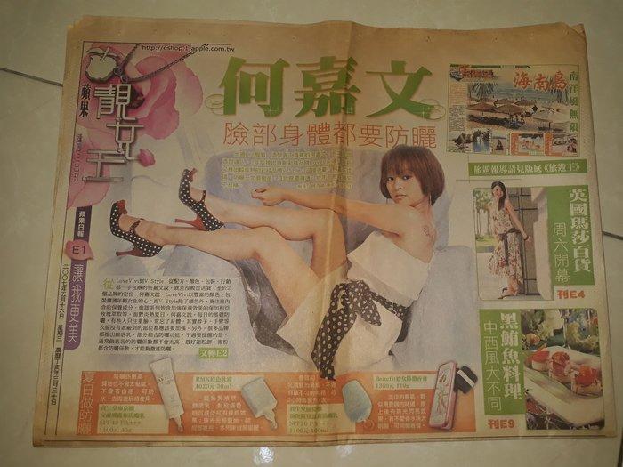 早期報紙 《蘋果日報 2007.5.16》一張四版 內有: 何嘉文、海南島 南洋風無限、南山文化園區