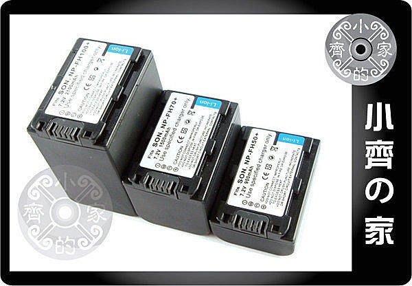 小齊的家 SONY HDR-SR7 HDR-SR8 HDR-UX5 HDR-XR520 HDR-XR520V,NP-FH50鋰電池