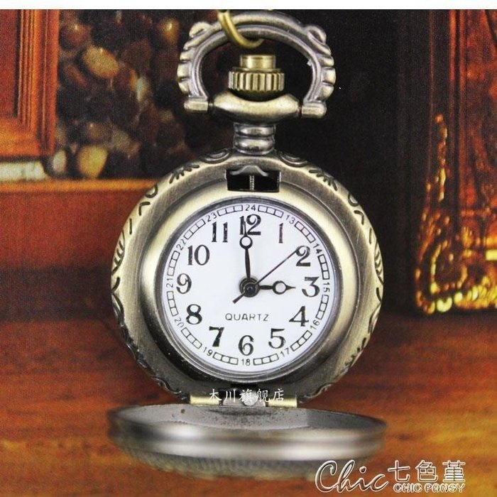 麥麥部落 百搭掛脖子卡通老人學生男女士復古翻蓋男女懷錶石英手錶MB9D8
