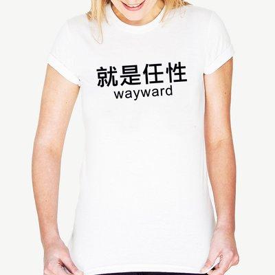 就是任性wayward短袖T恤 2色  中文惡搞小青新日韓文簡約原宿萌文字潮情侶人t-shirt 亞版