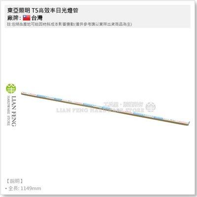 【工具屋】*含稅* 東亞照明 T5高效率日光燈管 4尺 28W 白光 晝光色 三波長 FH28D-EX 家用日光燈具