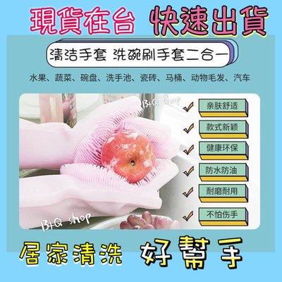 現貨 韓式居家硅膠手套刷 新款手套 洗碗手套 按摩手套 手套刷 廚房居家必備防水手套 矽膠手套 寵物洗澡 戶外多用途