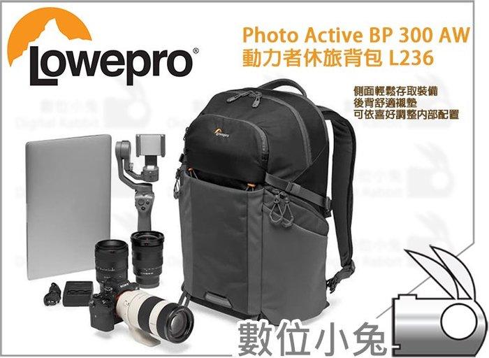 數位小兔【Lowepro Photo Active BP 300 AW 動力者 L236】後背包 雙肩包 攝影包