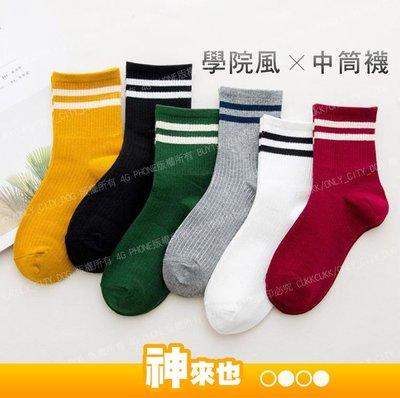 【附發票 神來也】雙白槓全棉中筒女襪 復古學院二線 中筒襪 女生中筒襪 原宿學院風襪子 雙槓襪子 條紋襪子