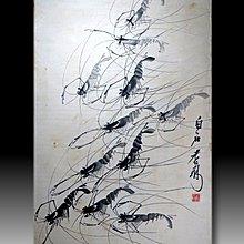 【 金王記拍寶網 】S1851  齊白石款 水墨蝦群紋圖 手繪水墨書畫 老畫片一張 罕見 稀少