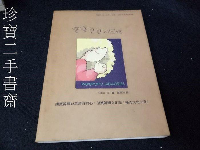 【珍寶二手書齋FA114】《寶寶貝貝的回憶》ISBN:9576079497│圓神出版社│鄭旻加, 沈承鉉