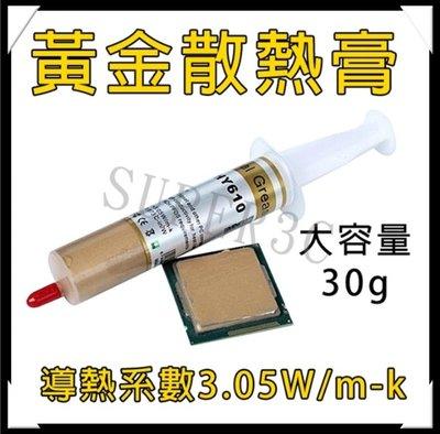 新竹【超人3C】黃金散熱膏 HY610 針筒 CPU VGA 北橋南橋超頻 散熱器 0090885@3N2