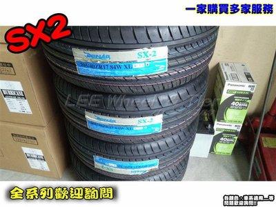 【 桃園 小李輪胎 】 南港 輪胎 NANKAN SX2 235-45-17 全面特惠價 各尺寸 規格 歡迎詢價