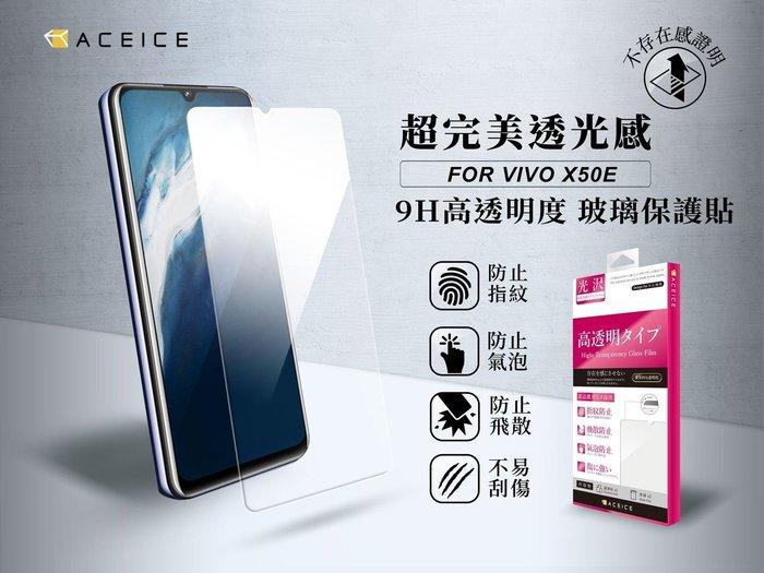 【台灣3C】全新 vivo X50e 專用頂級鋼化玻璃保護貼 日本原料製造~非滿版~