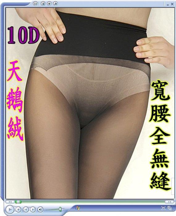 (襪試人生)寬腰全無縫襠部.您要的無拘束感舒適耐穿加強款大碼.男士可穿10D.裸裝感隱形無痕絲襪-(U03)特價中
